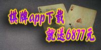 棋牌app下载就送6877元