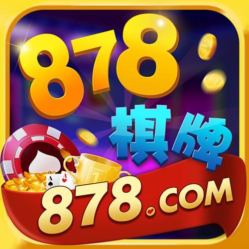 878棋牌官网版