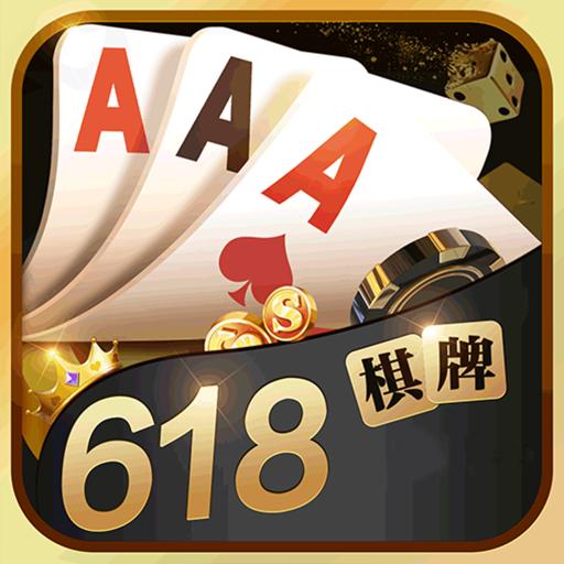618棋牌