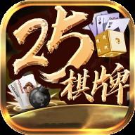 25棋牌娛樂