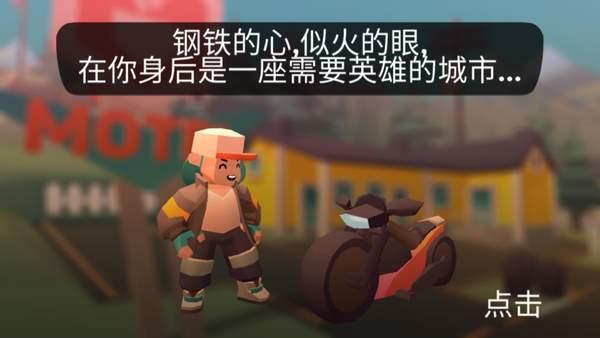 地狱骑士3中文版