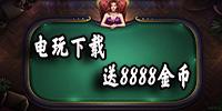電玩下載送8888金幣