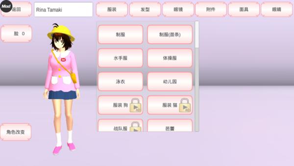 櫻花校園模擬器無敵版