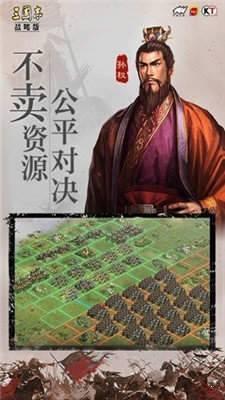 三國志戰略版變態版