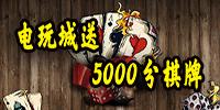 電玩城送5000分棋牌