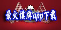 最火棋牌app下載
