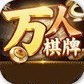 萬人棋牌app