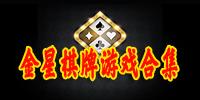 金星棋牌游戲合集