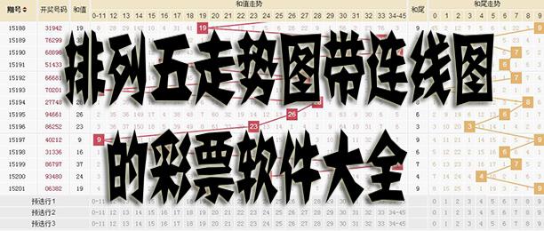 排列五走勢圖帶連線圖的彩票軟件大全