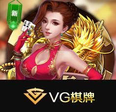 vg棋牌app
