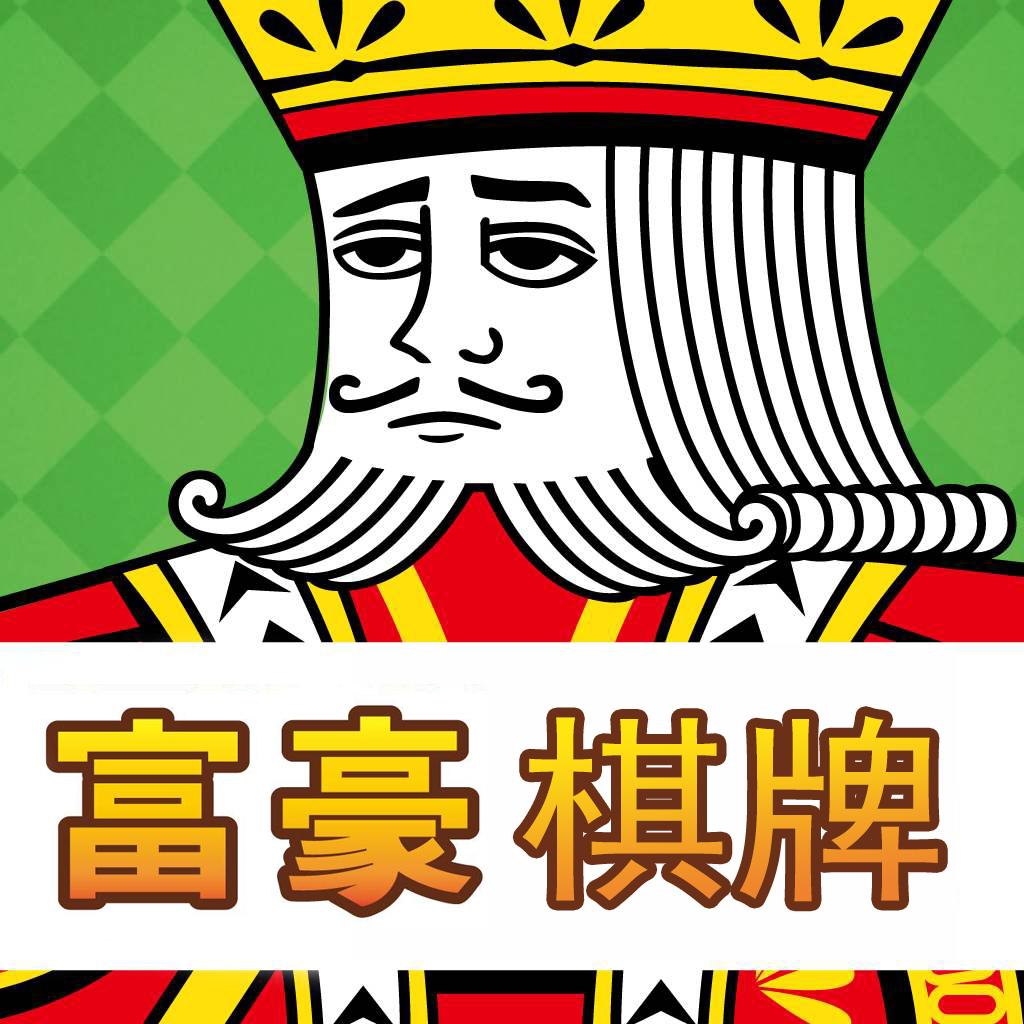 富豪棋牌app
