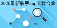 2020最新彩票app下載合集