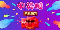 中奖率高的彩票app推荐