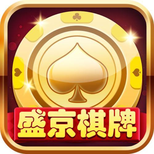 盛京棋牌游戲