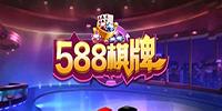 588棋牌游戲大全