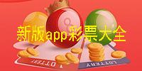 新版app彩票大全