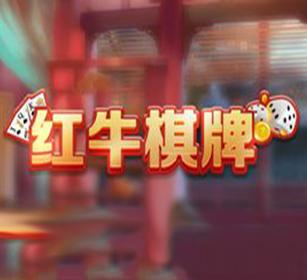 红牛棋牌app