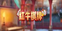 紅牛棋牌最新版本游戲合集