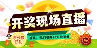 2019鳳凰六開彩開獎現場直播+網站合集
