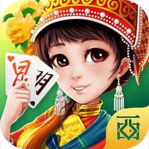 西元昆明棋牌最新版