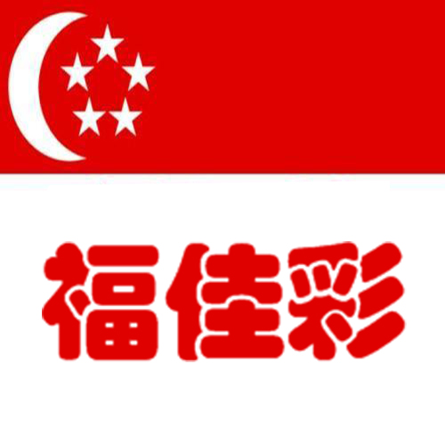 新加坡福佳彩官方版