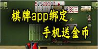 棋牌app绑定手机送金币