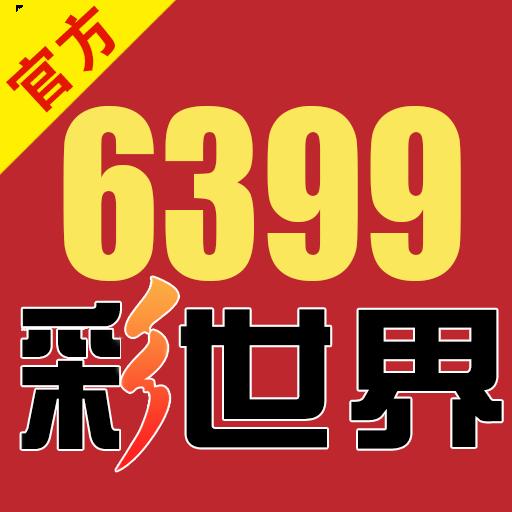 6399彩世界官方版