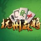 杭州麻將棋牌