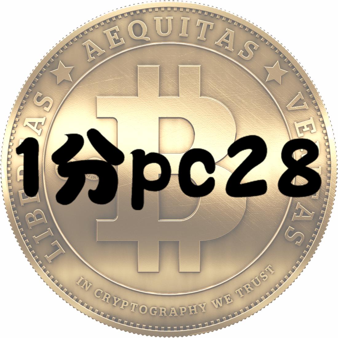 比特币1分pc28