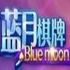 藍月娛樂棋牌