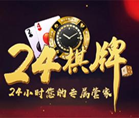 24棋牌(月俸祿)