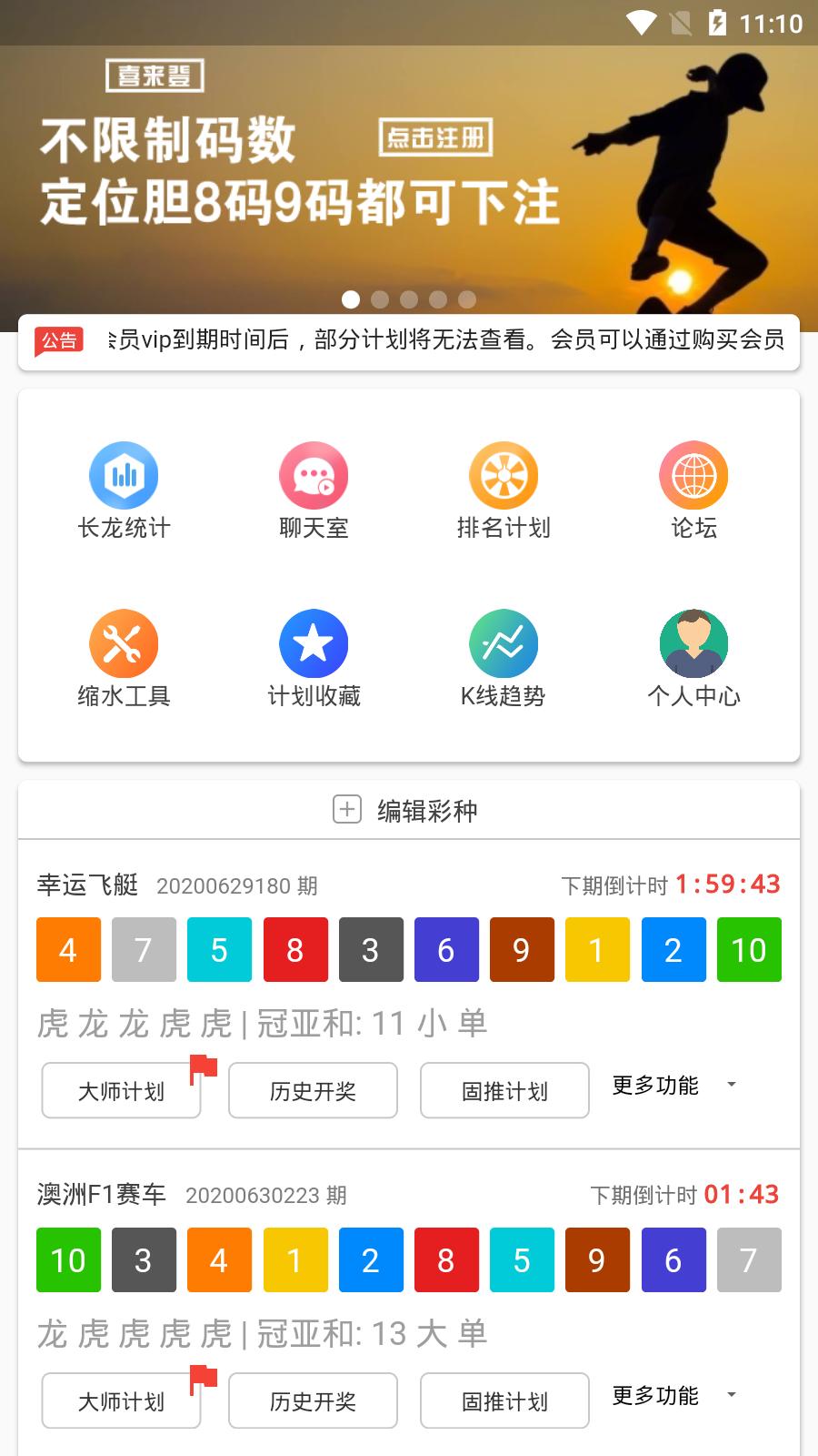 彩聊計劃官網版