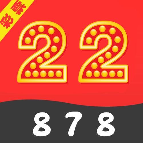 22彩票878平台