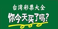 台湾彩票大全