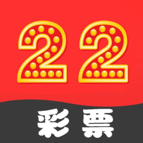 22彩票2020