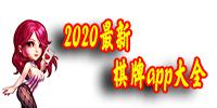 2020最新棋牌app大全