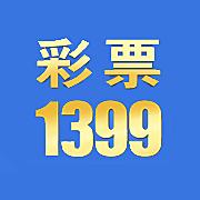 彩票1399
