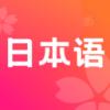 日語單詞學習