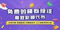 免費的彩票模擬投注app推薦
