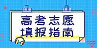 2020年河南高考志愿填报指南大全