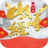 山海游龙传官网版