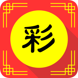 臺灣六福彩官網版
