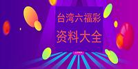台湾六福彩资料大全