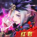 剑与妖⊙国红包版