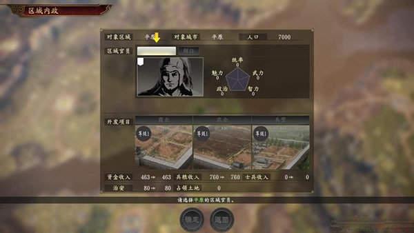 三国志14手机版