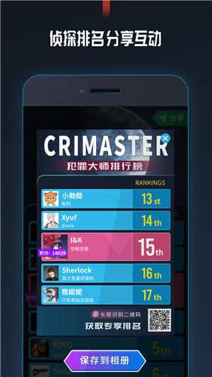 犯罪大师中文版