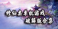 修仙类单机游戏破解版合集