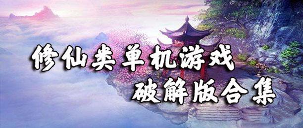 修仙类单机游戏破解版下载-修仙类单机游戏破解版合集