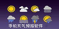 排名第一的天氣預報軟件推薦