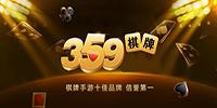 359棋牌下载app送359元